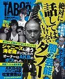 ������GT TABOO Vol.7 (�W�V�Ƀ��b�N)