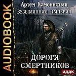 Anonymous Empire II. Suicide Roads [Russian Edition] | Artiom Kamenisty
