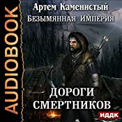 Anonymous Empire II. Suicide Roads [Russian Edition] | Artiom Kamenisty