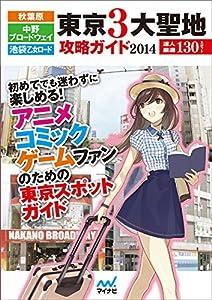 秋葉原・中野ブロードウェイ・池袋乙女ロード 東京3大聖地攻略ガイド2014