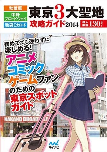 秋葉原・中野ブロードウェイ・池袋 乙女ロード 東京3大聖地攻略ガイド2014