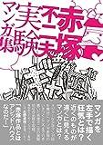 赤塚不二夫 実験マンガ集 (ele-king books)