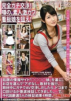 完全ガチ交渉! 噂の、素人激カワ看板娘を狙え! 32 [DVD]