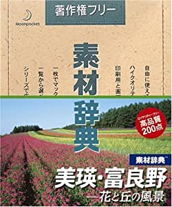 素材辞典 Vol.77 美瑛・富良野 花と丘の風景編