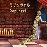 img - for Rapunzel. Bilingual Tairy Tale in Japanese and English: Dual Language Picture Book for Kids (Japanese and English Edition) (Japanese Edition) book / textbook / text book