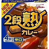 グリコ 2段熟カレー 辛口 小箱 80g×10個