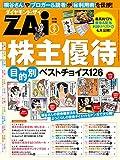 株主優待 目的別ベストチョイス126(ダイヤンモンドZAi 2014年9月号別冊付録)