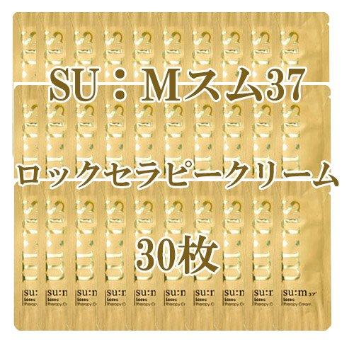 SUM37ロシクセラピークリーム激安価格 韓国のコスメ有名ブランドのサンプル30枚
