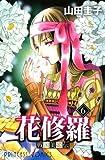 戦国美姫伝花修羅 6 (プリンセスコミックス)