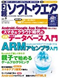 日経ソフトウエア 2011年 09月号 [雑誌]