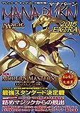 マジック:ザ・ギャザリング超攻略!マナバーン2015 EXTRA (ホビージャパンMOOK 653)
