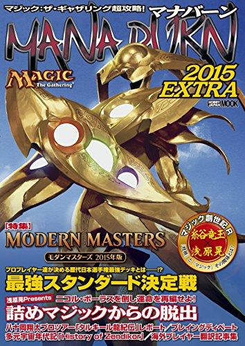 マジック:ザ・ギャザリング超攻略!マナバーン2015 EXTRA