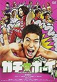 ガチ☆ボーイ スタンダード・エディション[DVD]