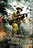 ノルマンディー上陸  英国空挺部隊・敵中突破 [DVD]