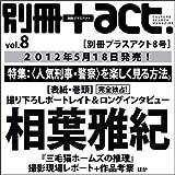 別冊+act. Vol.8 (2012)—CULTURE SEARCH MAGAZINE (ワニムックシリーズ 185) [ムック] / ワニブックス (刊)