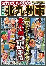 日本の特別地域 特別編集43 これでいいのか 福岡県 北九州市
