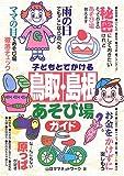 子どもとでかける鳥取・島根あそび場ガイド