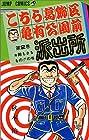 こちら葛飾区亀有公園前派出所 第2巻 1977-09発売