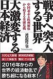 戦争へ突入する世界 大激変する日本経済: 中国暴走と欧州解体から始まる金融危機