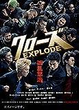 ���?��EXPLODE ����������ɡ����ǥ������ [DVD]