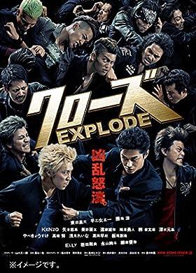 クローズEXPLODE スタンダード・エディション [Blu-ray]