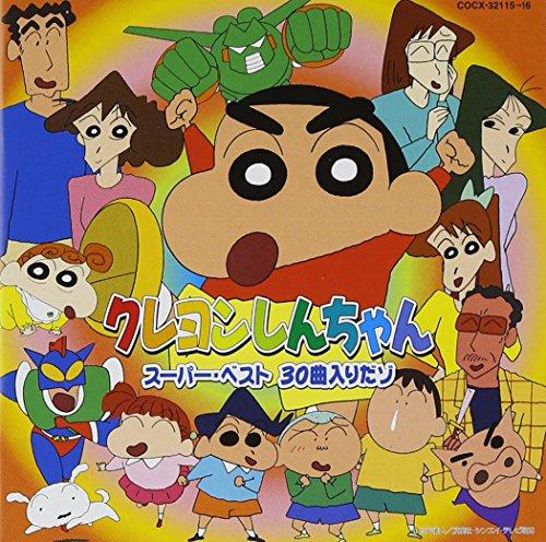 クレヨンしんちゃん スーパー・ベスト 30曲入りだゾ