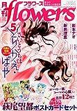 月刊flowers 2015年 05 月号 [雑誌]