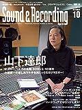 Sound & Recording Magazine (サウンド アンド レコーディング マガジン) 2015年 10月号 [雑誌]