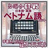 音声付翻訳機GT-V5 ベトナム語カードセット