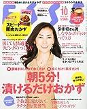 ESSE (エッセ) 2012年 10月号 [雑誌]