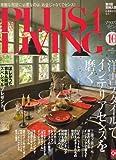 PLUS1 LIVING (プラスワン リビング) 2006年 10月号 [雑誌]