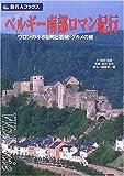 ベルギー南部ロマン紀行—ワロンの小さな町と古城・グルメの旅 (旅名人ブックス)(和田 哲郎/武田 和秀)