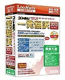 コリャ英和!一発翻訳 2013 for Win バージョンアップ/乗換え版