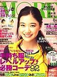 MORE (モア) 2008年 08月号 [雑誌]