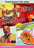 DVD トレード成功への3つのM ~心理・手法・資金管理~