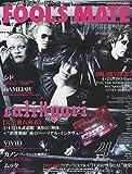 FOOL'S MATE ( フールズメイト ) 2010年 04月号 [雑誌]