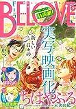 BE・LOVE 2015年9号5月1日号 [2015年4月15日発売] [雑誌]