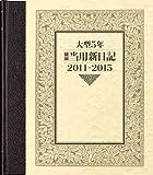 2011年版 No.18 大型5年横線当用新日記