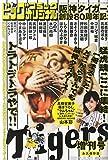 阪神タイガース創設80周年記念増刊 2015年 6/30 号 [雑誌]: ビッグコミックオリジナル 増刊