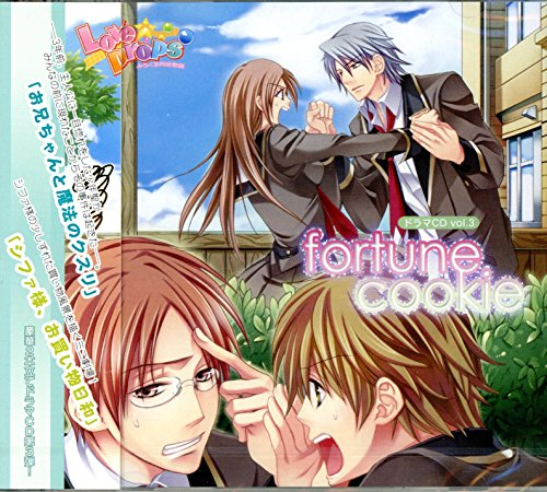 Love☆Drops~みらくる同居物語~ ドラマCD vol.3 「fortune cookie」