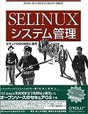 SELinuxシステム管理 ―セキュアOSの基礎と運用