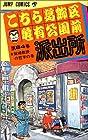 こちら葛飾区亀有公園前派出所 第84巻 1993-12発売