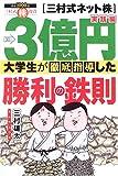 3億円大学生が徹底指導した勝利の鉄則—三村式ネット株 実践編