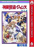 神風怪盗ジャンヌ カラー版 6 (りぼんマスコットコミックスDIGITAL)