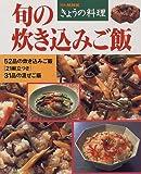 旬の炊き込みご飯 (別冊NHKきょうの料理)