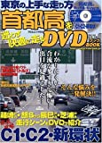首都高を迷わず快適に走るDVDブック―東京の上手な走り方 (フロムムック 3)