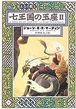 七王国の玉座〈2〉―氷と炎の歌〈1〉 (ハヤカワ文庫SF)