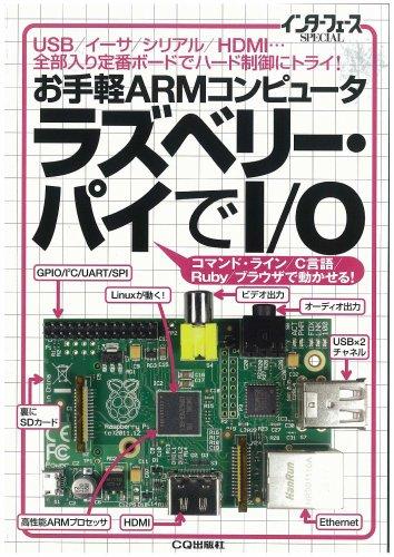 お手軽 ARMコンピュータ ラズベリー・パイでI/O: USB/イーサ/シリアル/HDMI…全部入り定番ボードでハード制御にトライ! (インターフェースSPECIAL)