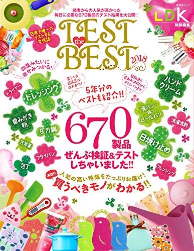 LDK 特別編集 TEST the BEST 2018 大きい表紙画像