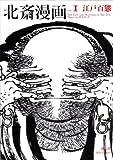 北斎漫画 <全三巻> 第一巻「江戸百態」